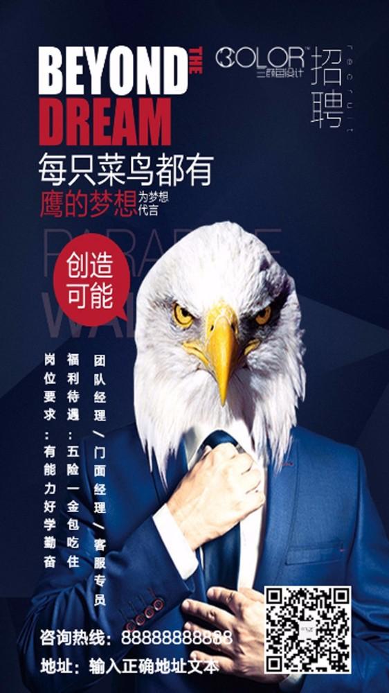 高端大气企业公司通用招聘海报