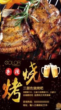 烧烤夜市夜宵美食推广宣传海报