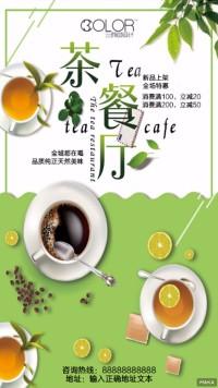 下午茶糕点茶餐厅餐饮美食推广宣传海报