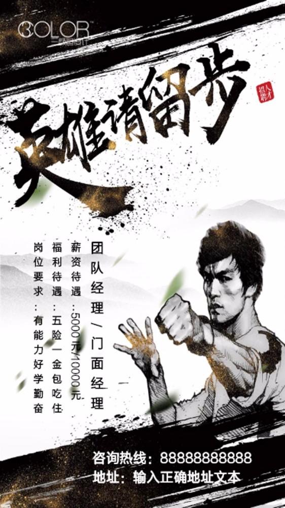 中国风水墨企业公司通用招聘海报