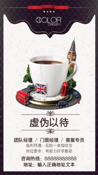 餐饮咖啡馆饮料招聘海报