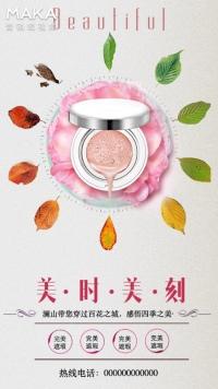 化妆品宣传推广微店促销视频海报(三颜色设计)
