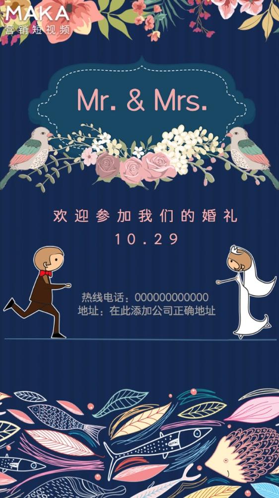 卡通手绘唯美婚礼邀请函视频海报(三颜色设计)