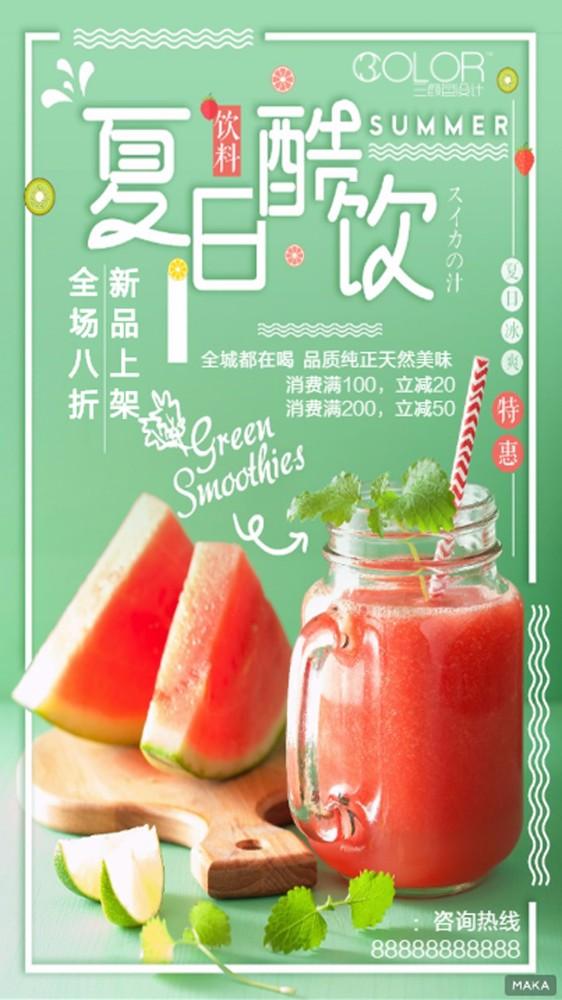 夏日饮品饮料休闲吧下午茶餐饮美食推广宣传海报