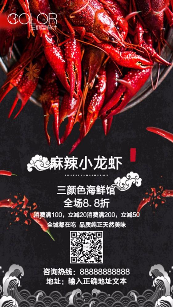 餐饮小龙虾美食推广宣传海报
