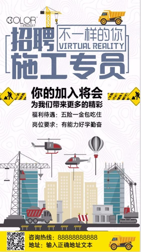 房地产建筑施工装修招聘海报