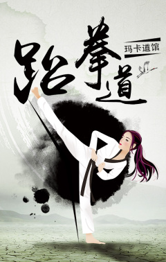 跆拳道暑期招生培训宣传推广模板