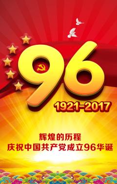 光辉的历程,庆祝中国共产党成立96周年模板