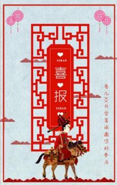 子女升学宴邀请函/中国风/喜庆红