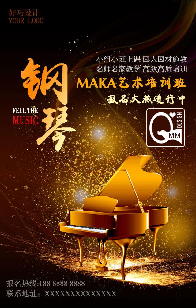 钢琴培训班_maka h5模板设计