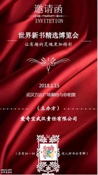 邀请函博览会