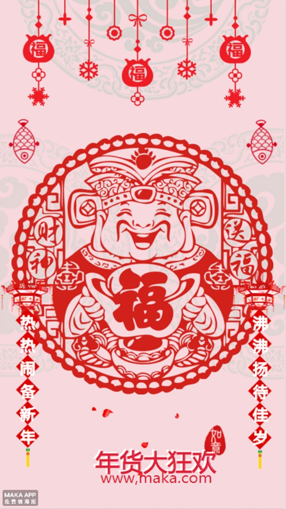 年货节备年货春节祝福版剪纸艺术中国风