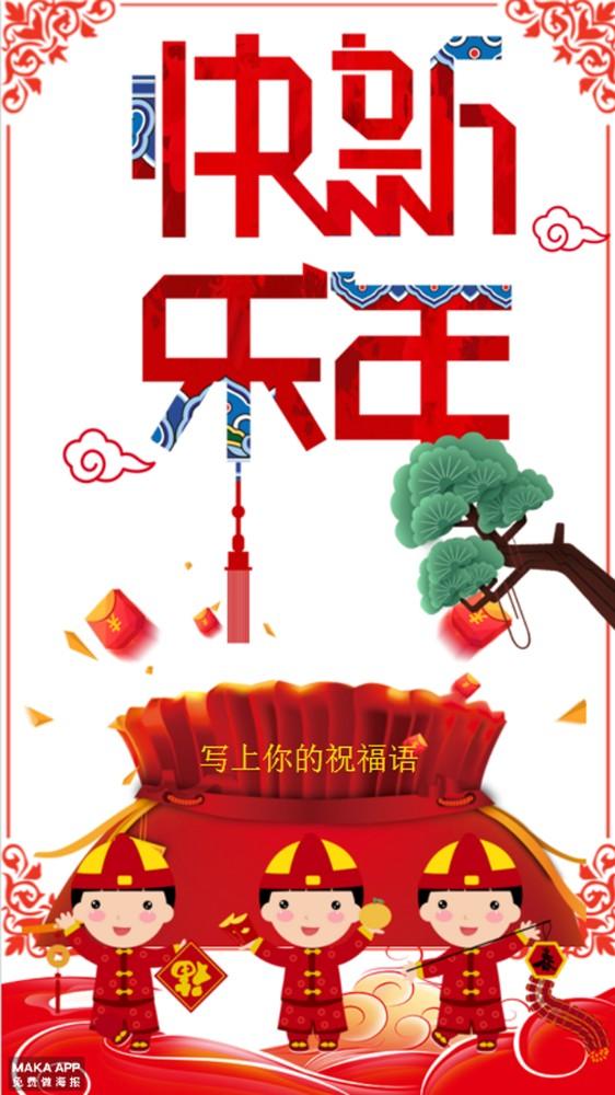 新年祝福海报贺卡春节