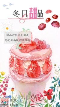 甜品店蛋糕店生日蛋糕定制