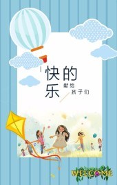 六一儿童节祝福——献给快乐的孩子们