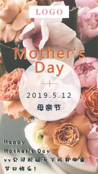 母亲节温馨鲜花祝福感恩短视频