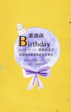 清新手绘生日派对邀请函