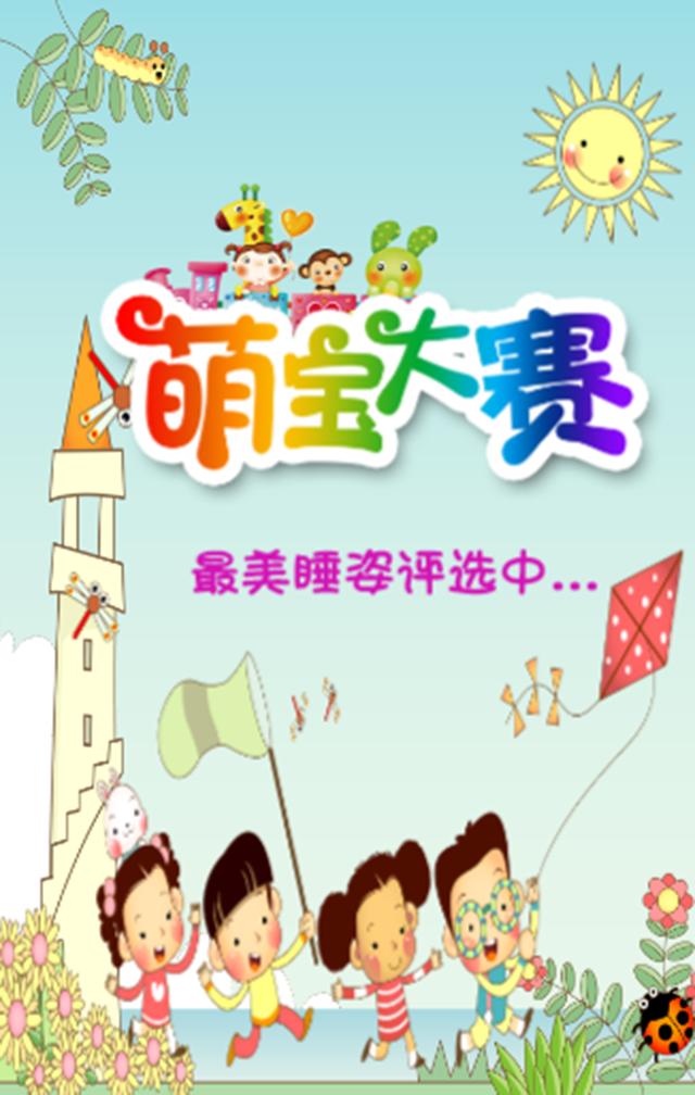 幼儿园/小学活动邀请函