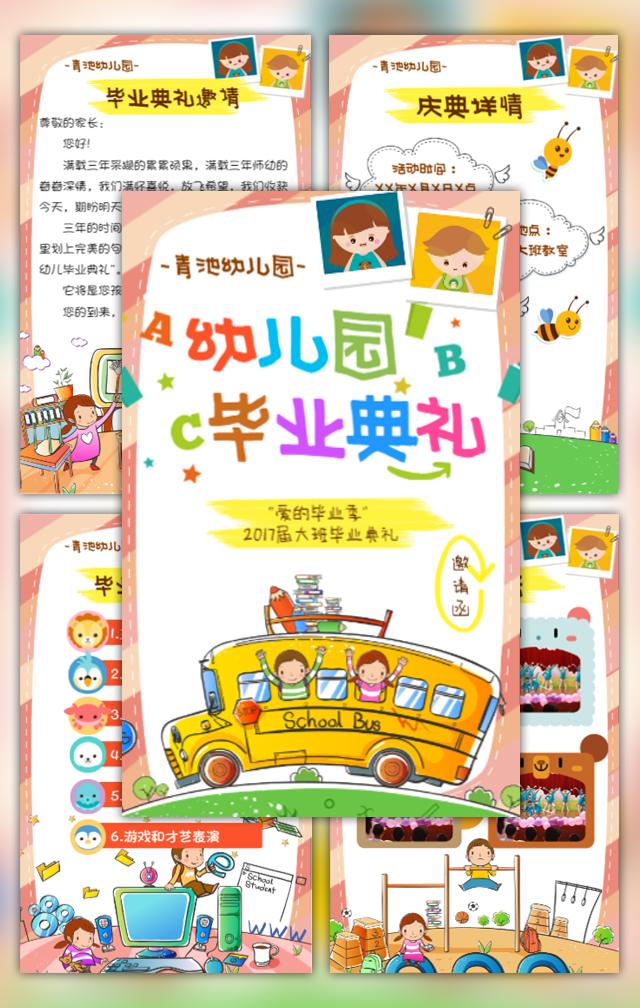 幼儿园活动毕业典礼邀请函