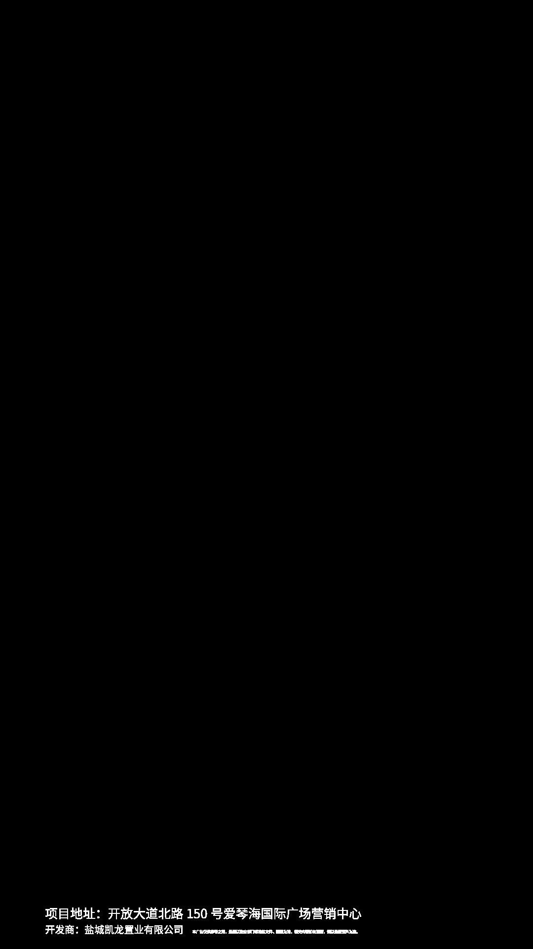 2018 盐城·红星爱琴海国际广场品牌发布盛典_微信h5页面_maka
