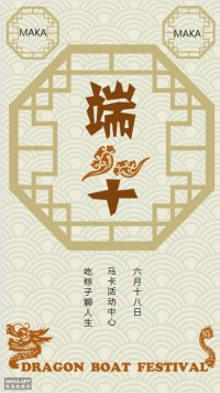 剪纸古朴风端午节 邀请函、活动通知海报