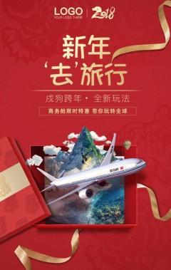 新年旅游/旅行/狗年出行/2018旅行社推荐/红色喜庆