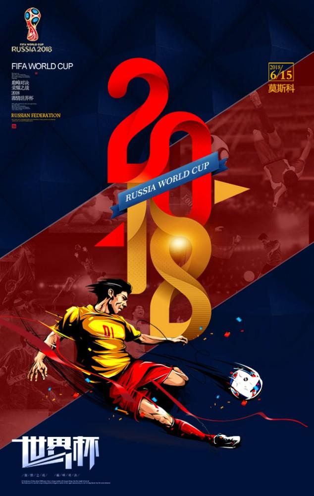 2018俄罗斯足球世界杯比赛 黑红色 赛事预告 球迷俱乐部