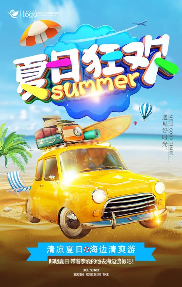 夏日狂欢 旅游季 旅行介绍 旅游公司 清新