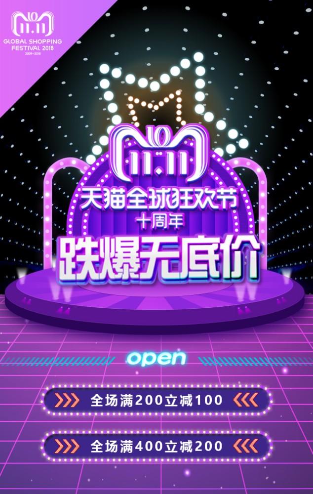 双十一购物狂欢节 紫色梦幻 商家促销活动