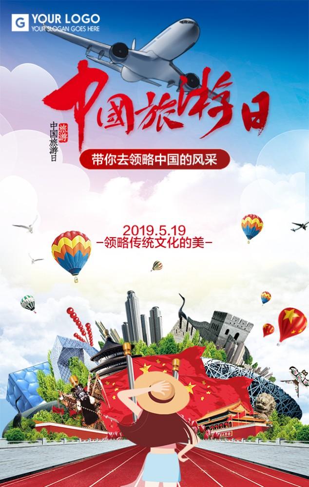 卡通风中国旅游日旅行社旅游路线宣传H5