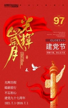 建党节七一 党建政府活动宣传 红色激情