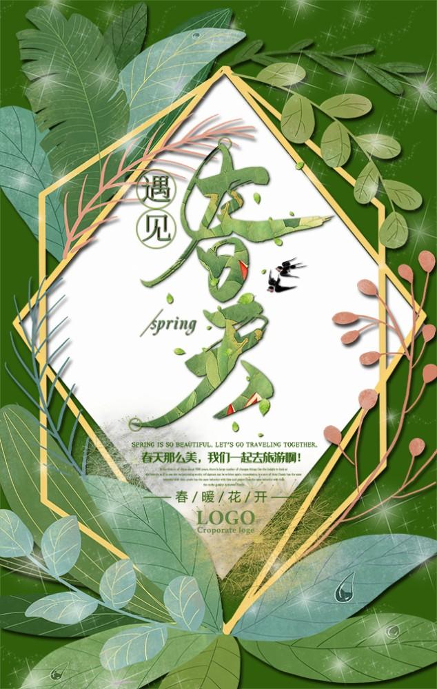 遇见春天草木绿清新淡雅旅游旅行社活动宣传H5
