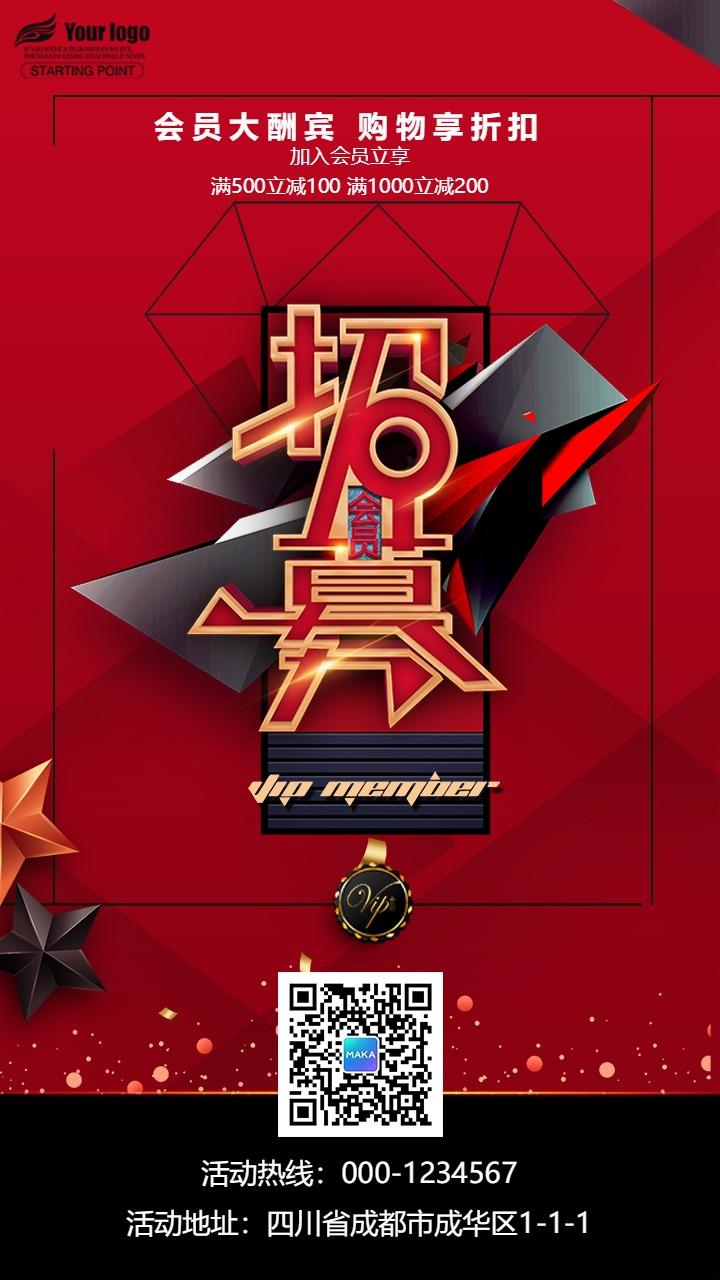 黑红大气商家VIP会员招募活动宣传手机海报