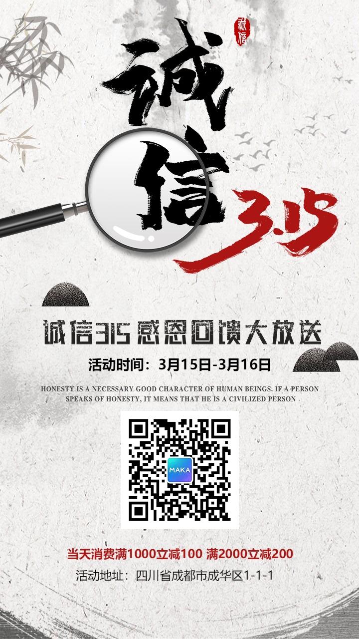 3.15消费者权益日诚信消费日商家促销海报