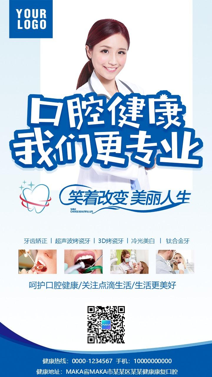 牙科扁平风口腔健康宣传海报