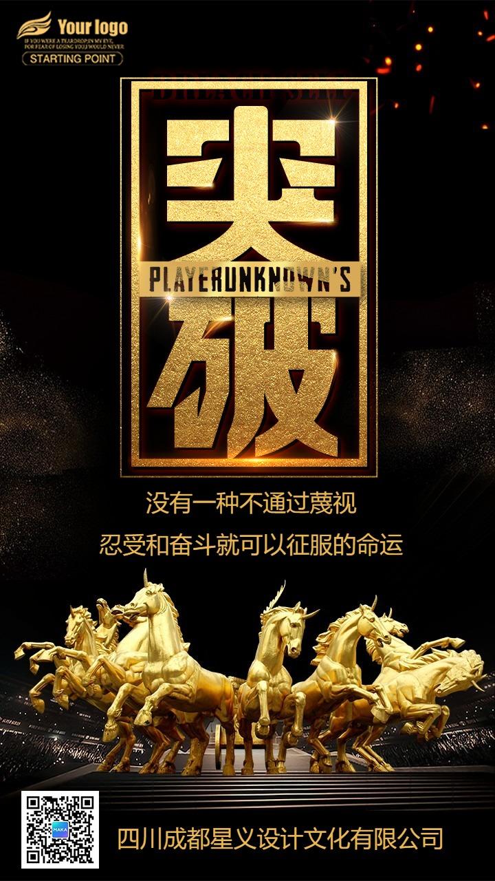 黑金酷炫风企业文化企业精神宣传海报