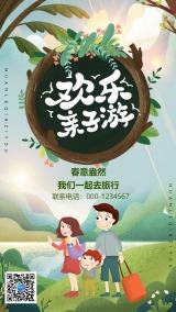 手绘风春季亲子游旅行社宣传海报