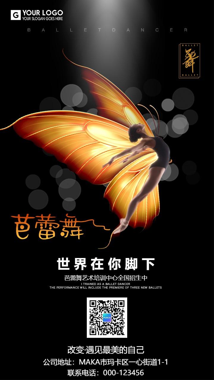 黑色大气舞蹈机构舞蹈教育培训学校招生宣传手机海报