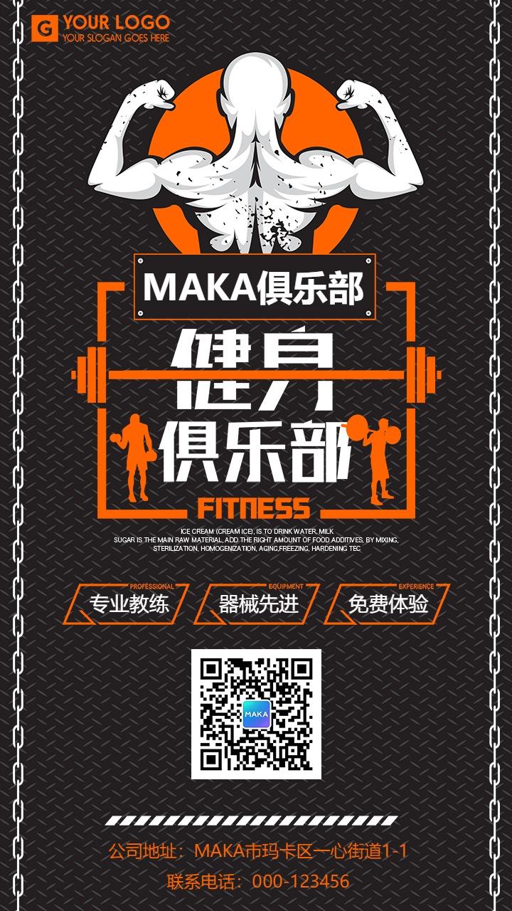 健身房扁平风格健身房活动宣传海报模板