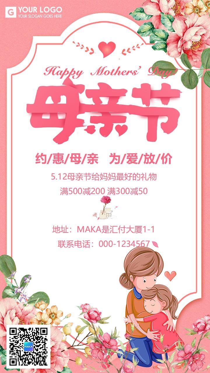卡通风母亲节商家促销宣传手机海报