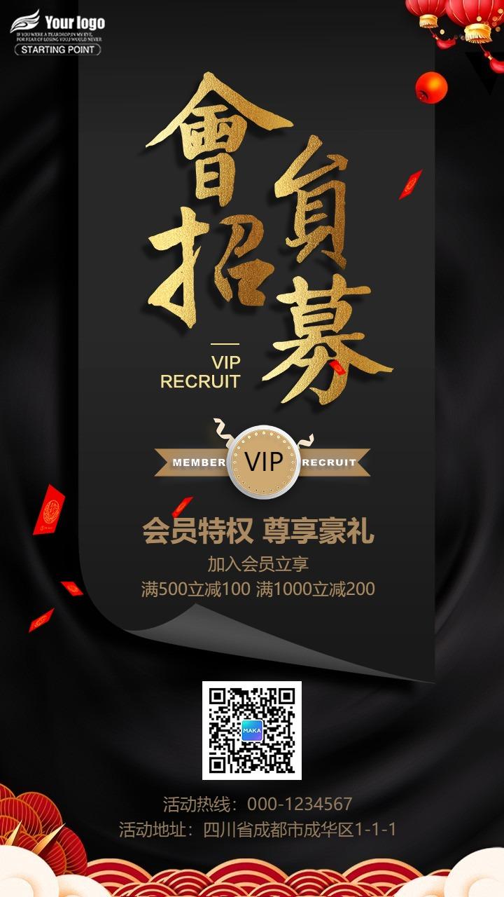 黑金大气VIP会员招募宣传手机海报