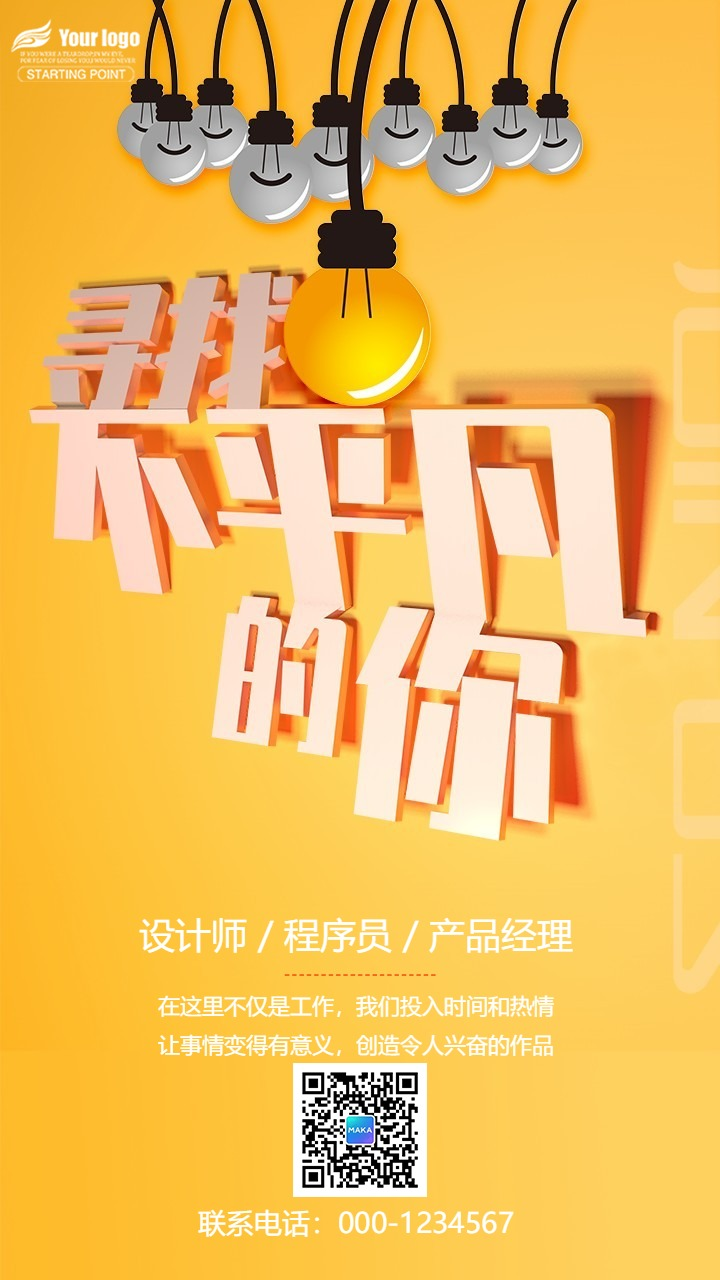 创意扁平风企业招聘宣传海报