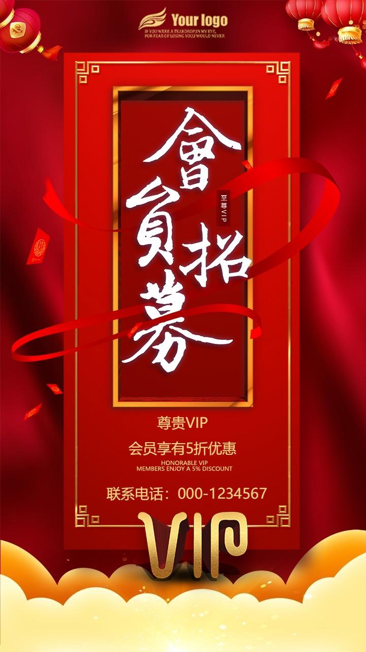 红色大气VIP商家会员招募宣传海报