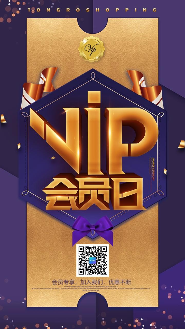高端大气紫金VIP商铺/品牌会员日宣传海报