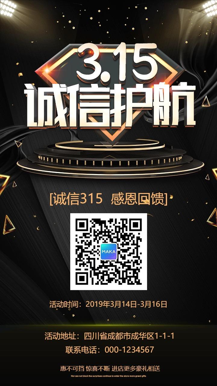 3.15消费者权益日诚信消费日商家促销宣传海报
