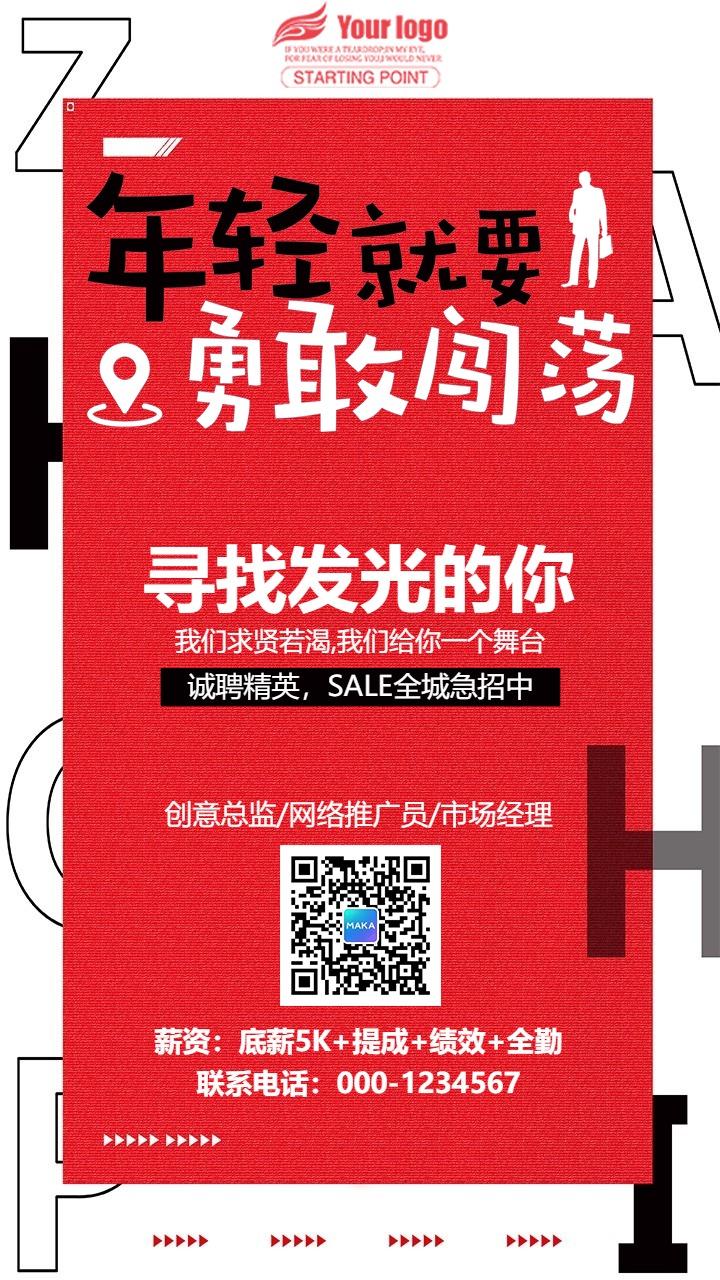 扁平简约公司单位招聘人才宣传海报