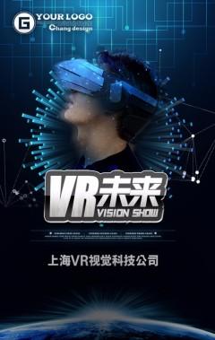 VR/虚拟现实/3D眼镜/头戴式/手机式/科技科幻/蓝黑风格