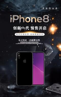iphone8/苹果8/手机/预售/电子产品/电商/产品促销/炫酷/时尚
