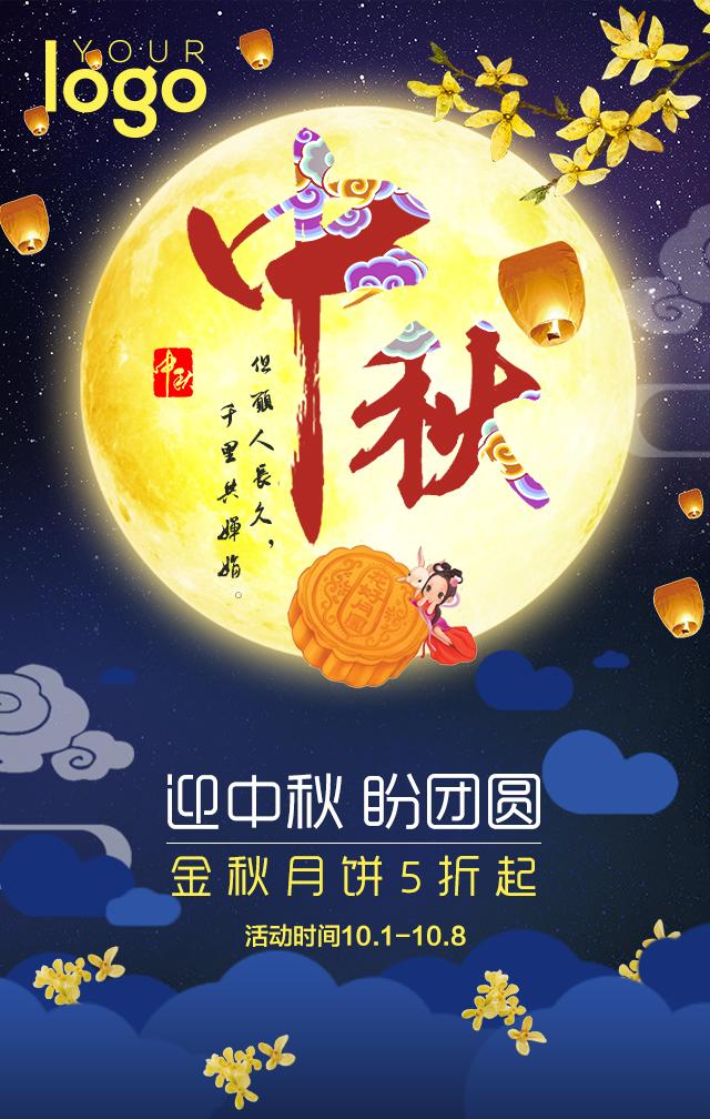 中秋节月饼/团圆/中国风 产品促销宣传_maka h5模板设计