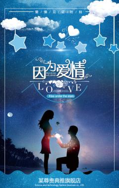 婚庆/婚礼策划/结婚/因为爱情/婚庆公司简介